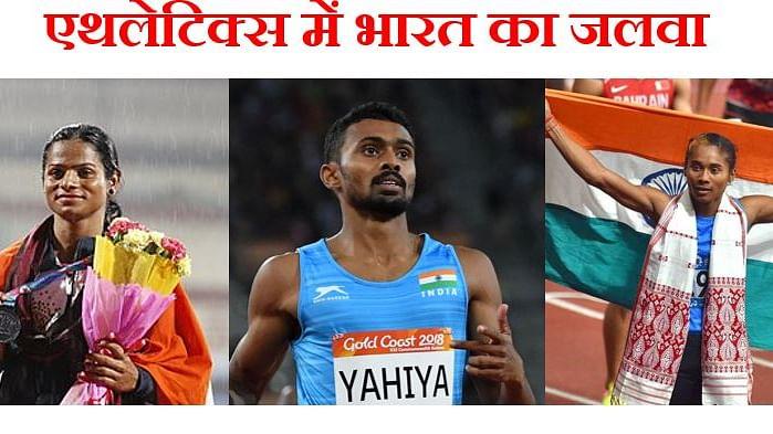 एशियन गेम्स: एथलेटिक्स में दुती, अनस और हिमा चमके, भारत को मिले 3 रजत