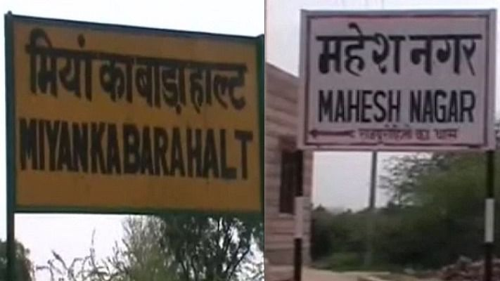 राजस्थानः गांवों के बदले जा रहे हैं मुस्लिम नाम, क्या चुनाव से पहले हो रही है ध्रुवीकरण की कोशिश ?