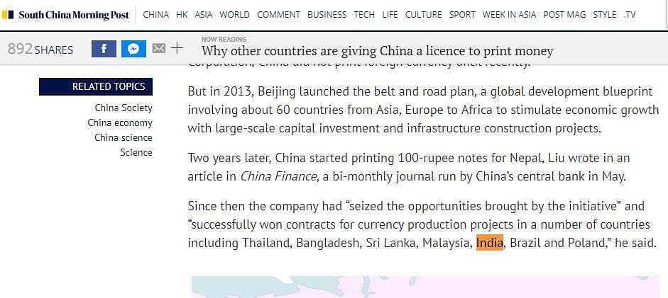 क्या चीन में छापे जा रहे हैं भारत के नोट, चीनी मीडिया के खुलासे पर 'आप' ने उठाए सवाल