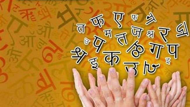 विशेष: हिंदी दिवस के 'जलसों' का सुख