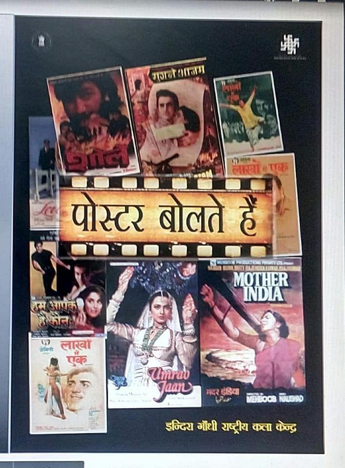 फिल्मी पोस्टर के अतीत से लेकर वर्तमान तक की यात्रा का दस्तावेज़ है इकबाल रिज़वी की 'पोस्टर बोलते हैं'