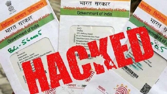आधार कार्ड का सॉफ्टवेयर हुआ हैक, कांग्रेस ने कहा, एक अरब लोगों की निजी जानकारी खतरे में