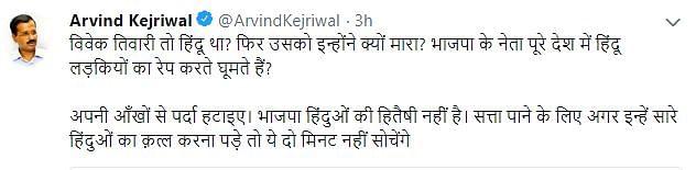 लखनऊ शूटआउट पर चौतरफा घिरी योगी सरकार, केजरीवाल ने पूछा, विवेक तिवारी तो हिंदू था, उसे क्यों मारा?
