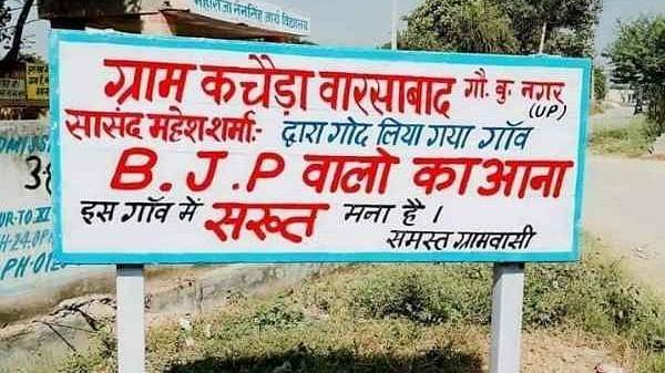 ग्रेटर नोएडा के गांव में किसानों ने बीजेपी नेताओं के प्रवेश पर लगाई रोक, मंत्री महेश शर्मा ने गोद लिया था गांव