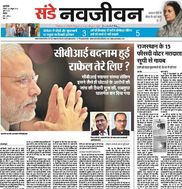 'संडे नवजीवन' के महात्मा गांधी  विशेषांक का विमोचन आज, राहुल गांधी, मनमोहन सिंह करेंगे पाठकों को समर्पित