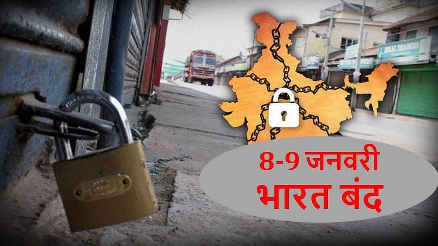 मोदी सरकार के खिलाफ किसानों-मजदूरों का दो दिन का भारत बंद आज से, बाजार-बैंक से लेकर रेल तक सब ठप रहने की आशंका