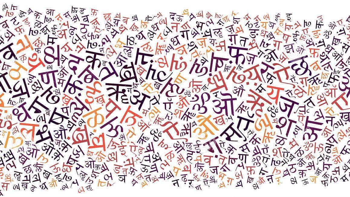 हिंदी दिवस विशेष: बेसिर पैर की मुहिम से ज्यादा जरूरी है भाषा की परंपरा और इतिहास को समझना