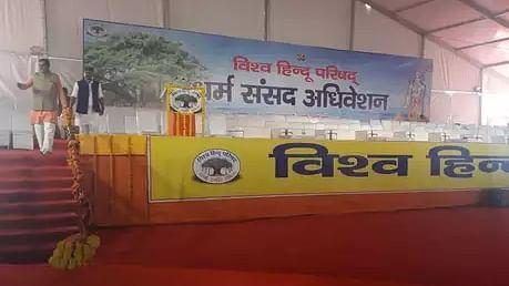 मंदिर अभी नहीं बनाएंगे: धर्म संसद में संतों के मनमुटाव के बाद वीएचपी का नया नारा
