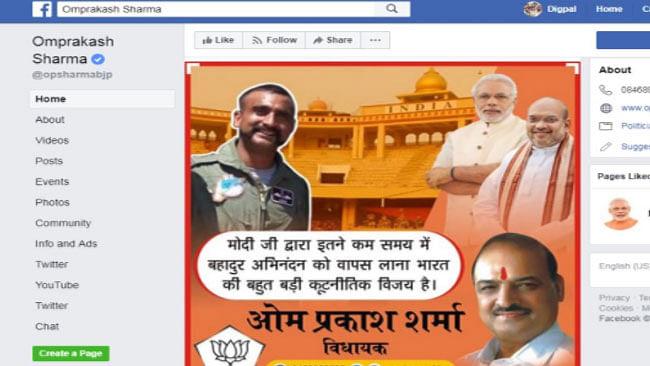 बीजेपी विधायक पर चला चुनाव आयोग का डंडा, अभिनंदन की तस्वीर को फेसबुक से हटाने का दिया आदेश