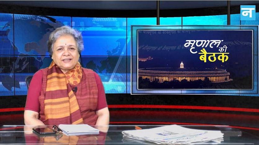 मृणाल की बैठक -एपिसोड 26 : राजनीतिक माहौल में चौकीदारी का शगूफा
