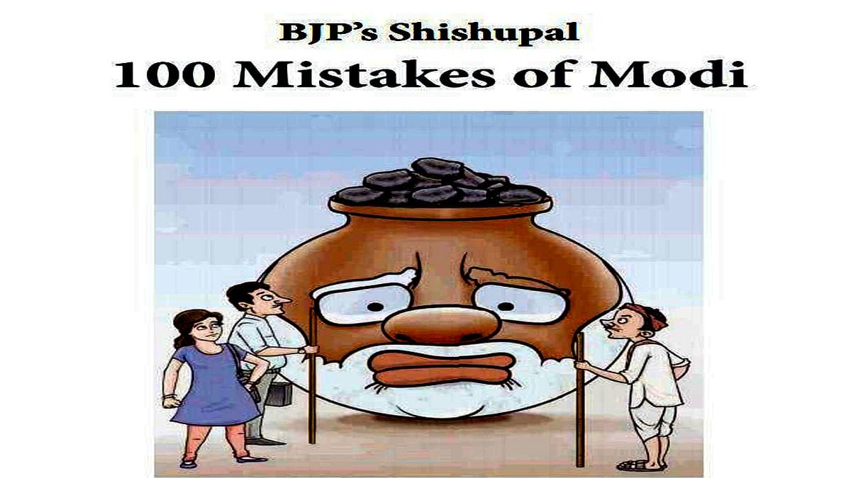 कांग्रेस ने मोदी सरकार की 100 गलतियों पर जारी की किताब, 'शिशुपाल' के किरदार में पीएम मोदी