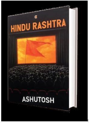 आशुतोष की नई किताब 'हिंदू राष्ट्र' के अंशः अब डिजिटल मीडिया में ही बचा है साहस