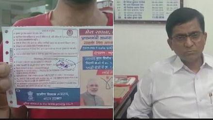 रेलवे टिकट पर पीएम  की फोटो पर चुनाव आयोग सख्त, आचार संहिता के उल्लंघन पर  रेलवे के 2 कर्मचारियों पर गिरी गाज