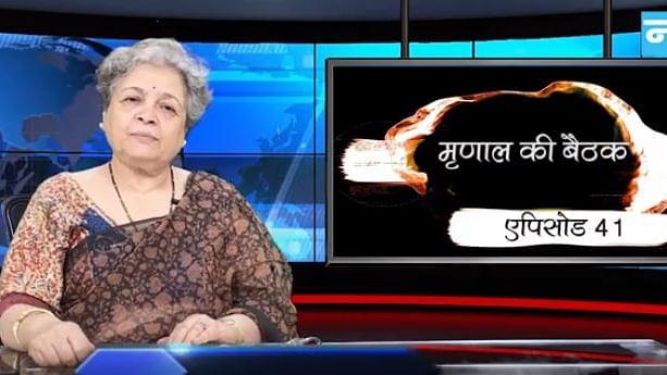 मृणाल की बैठक- एपिसोड 41: बंगाल का बवाल और गोडसे को देशभक्त कहने की विचारधारा