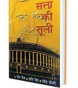 पुस्तक अंशः 'सत्ता की सूली' पर जज लोया