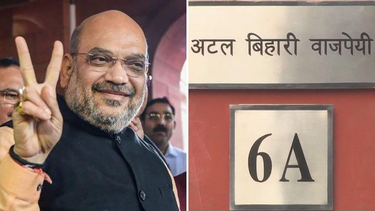जहां रहते थे पूर्व पीएम अटल बिहारी वाजपेयी, वही 6-ए कृष्ण मेनन मार्ग अब होगा अमित शाह का नया पता