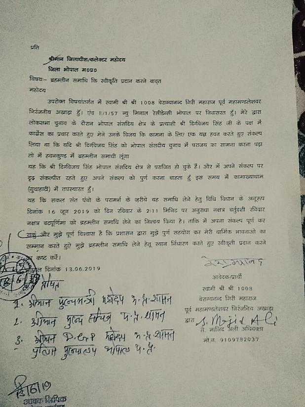 मध्य प्रदेश: लोकसभा चुनाव में दावा फेल होने पर बाबा बैराग्यानंद गिरी लेंगे समाधि, डीएम से मांगी अनुमति