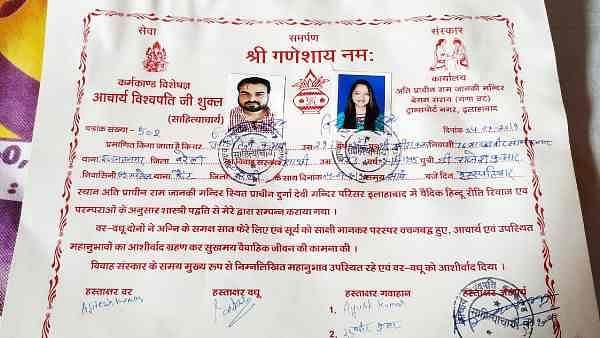 वीडियो: दलित से शादी करने वाली बीजेपी विधायक की बेटी बोली, मुझे मेरे पिता से बचाओ, जान से मारने की मिल रही धमकी