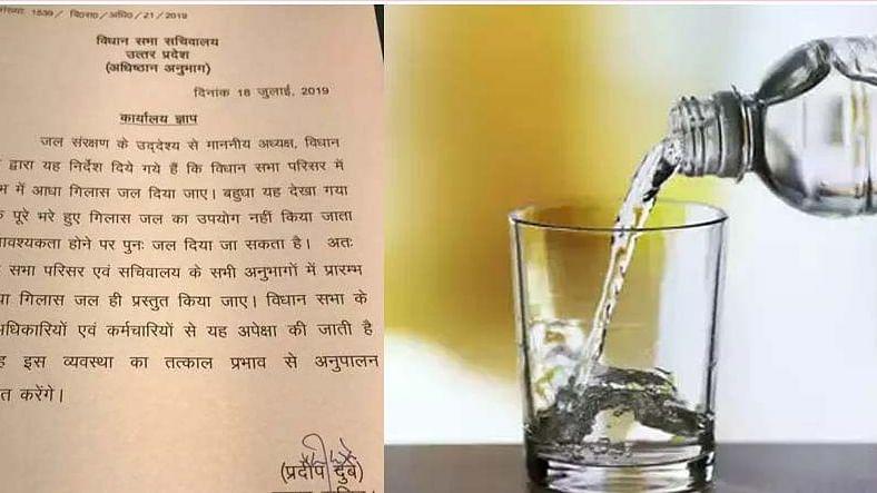 यूपी विधानसभा में विधायकों समेत सभी को मिलेगा आधा गिलास पानी, जानिए आदेश के पीछे की वजह