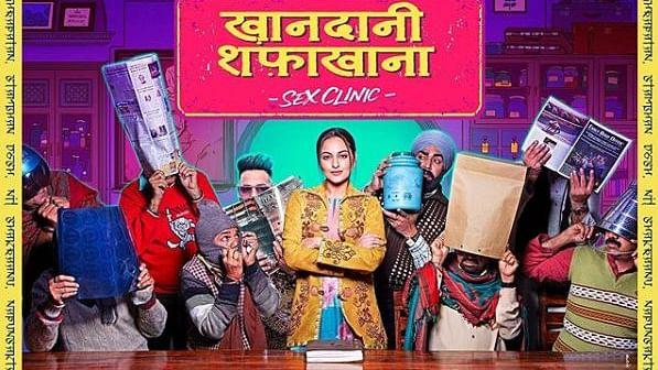 फिल्म समीक्षाः सोनाक्षी का 'खानदानी शफाखाना' चलाने का आईडिया तो अच्छा था, पर निर्देशन ने दुकान नहीं चलने दी