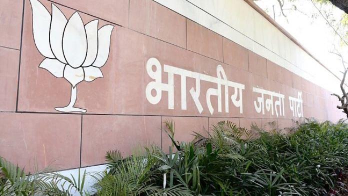 बड़ी खबर LIVE: धारा 370 के मुद्दे को देश भर में भुनाएगी बीजेपी, अभियान के लिए कल पार्टी मुख्यालय में वर्कशॉप