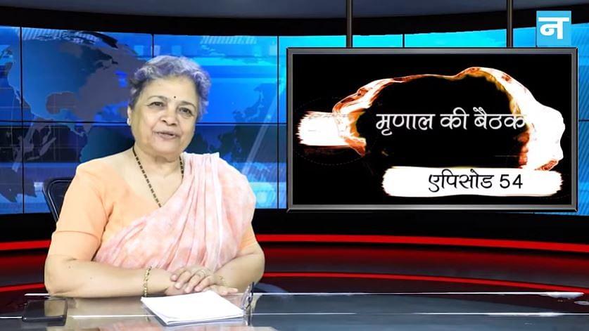 मृणाल की बैठक- एपिसोड 54: कश्मीर से धारा 370 का हटना और संघीय गणराज्य की परिकल्पना