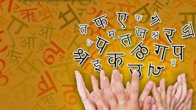 विशेष: हिंदी दिवस के अवसर पर होने वाले कार्यक्रम और उनकी औपचारिकताएं