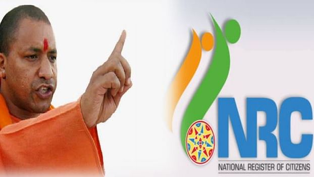 असम के बाद यूपी में भी एनआरसी की तैयारी, क्या सांप्रदायिक ध्रुवीकरण करना चाहती है सरकार!