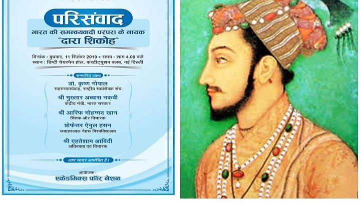 औरंगज़ेब के भाई मुगल प्रिंस  दारा शिकोह को 'गुड मुस्लिम' के तौर पर पेश करने की संघ की कोशिश, आज विशेष आयोजन