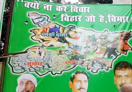बिहार में पोस्टर वार, अब आरजेडी ने नीतीश कुमार पर बोला हमला, कहा- क्यों ना करें विचार, बिहार है बीमार
