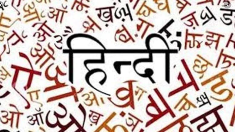 वीडियो: अकेले भारत में ही नहीं बल्कि इन देशों में भी कायम है हिंदी भाषा का वर्चस्व, जानिए
