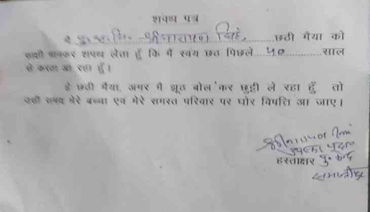 'हे छठी मैया, अगर  झूठ बोलकर छुट्टी लूं, तो आ जाए आफत', बिहार में छुट्टी के लिए पुलिस वालों का शपथ पत्र वायरल