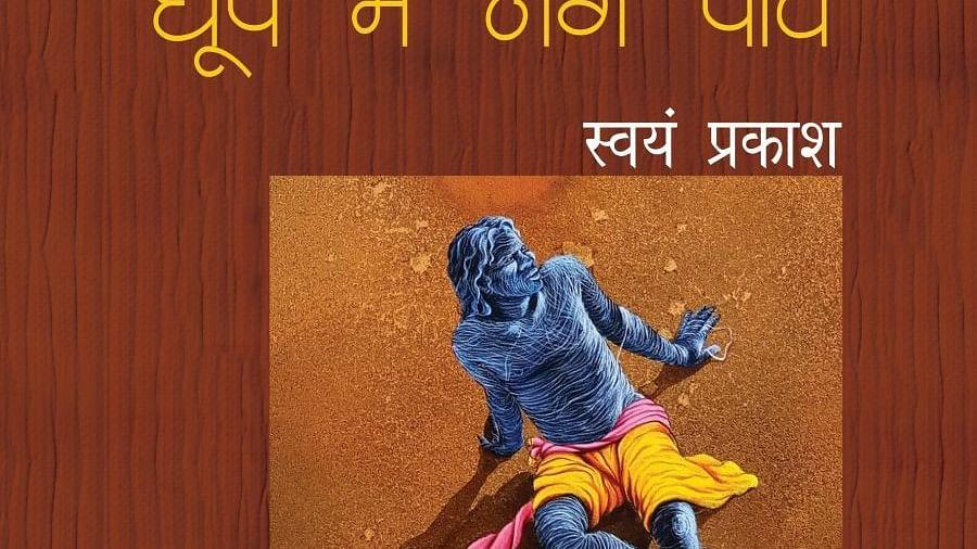नई किताब 'धूप में नंगे पांव' के जरिए अपने जीवन यात्रा के बारे में बता रहें हैं कथाकार स्वंय प्रकाश