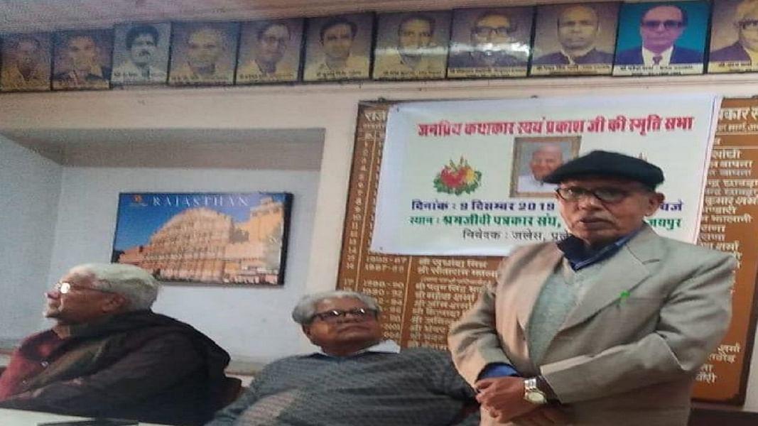 वरिष्ठ हिंदी कथाकार स्वयं प्रकाश की याद में स्मृति सभा, जयपुर में लेखकों-साहित्यकारों ने दी श्रद्धांजलि