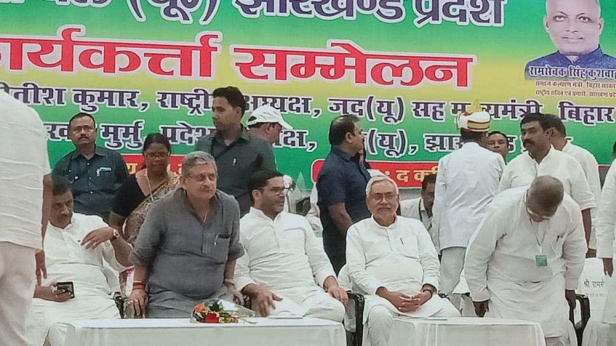 झारखंड चुनाव : मैच शुरु लेकिन बिना 'कप्तान' नीतीश के मैदान में उतरे  जेडीयू के 'खिलाड़ी' नर्वस !