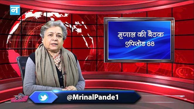 मृणाल की बैठक: EP 88- NRC-CAA पर अपनी ही पार्टी का विरोध करते BJP नेता और एक साल में पार्टी ने खोया 5वां राज्य
