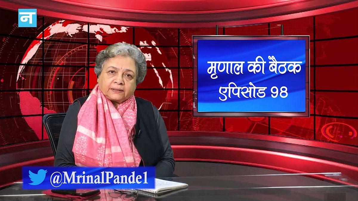 मृणाल की बैठक: EP 98- BJP की जनसभाओं में उठता ध्रुवीकरण का सुर और भारतीय खेतों में आतंक मचाते टिड्डी दल