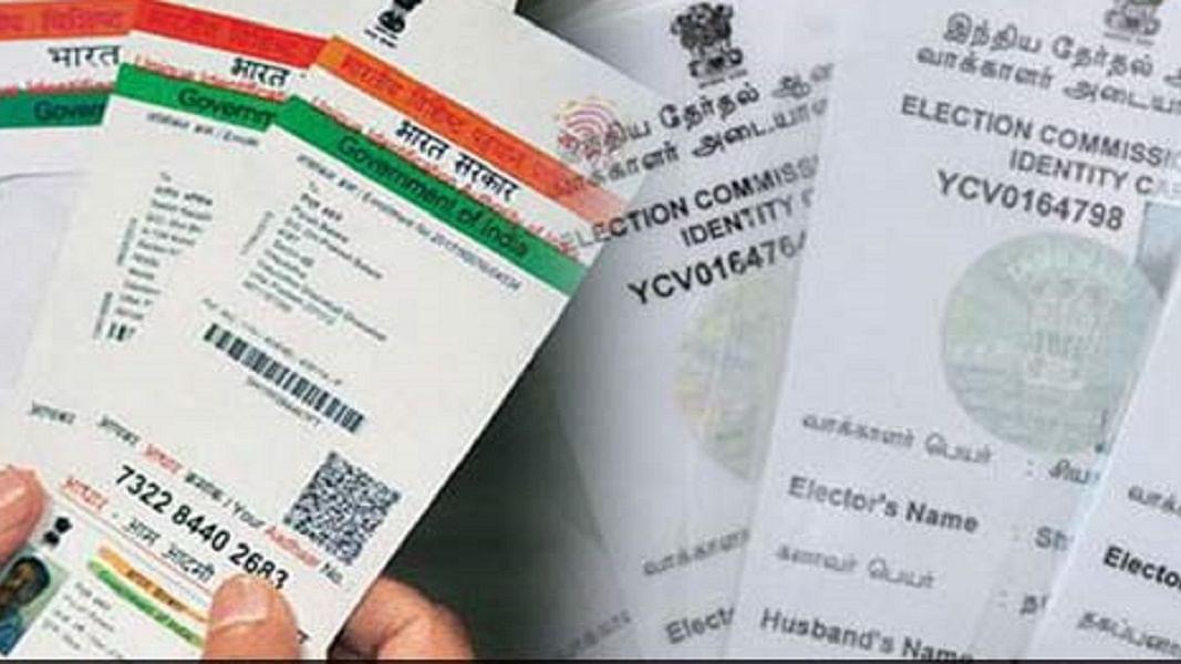 अब वोटर आईडी कार्ड को आधार से लिंक कराना होगा, चुनाव आयोग के प्रस्ताव को सरकार ने दी मंजूरी