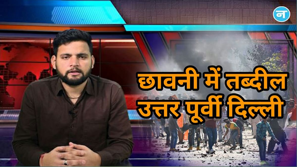 नवजीवन बुलेटिन: छावनी में तब्दील हुआ उत्तर-पूर्वी दिल्ली और निर्भया के दोषियों की फांसी पर फिर सस्पेंस