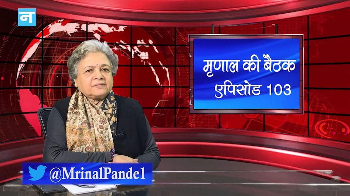 मृणाल की बैठक- एपिसोड 103: दिल्ली चुनाव में BJP ने खेला 'डीपफेक' तकनीक का खेल और ट्रंप के दौरे से क्या मिलेगा ?