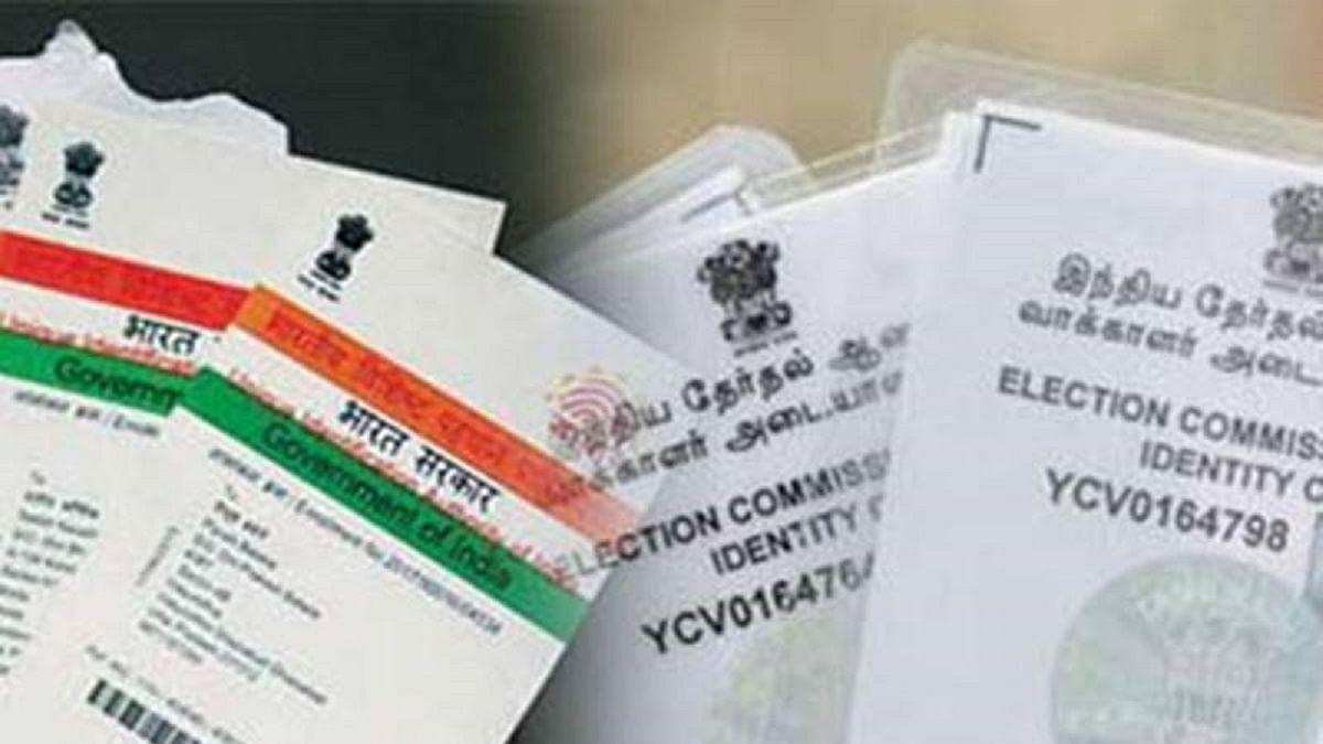 पैन कार्ड के बाद अब वोटर कार्ड को भी  आधार कार्ड से कराना होगा लिंक, जानें क्या है मामला