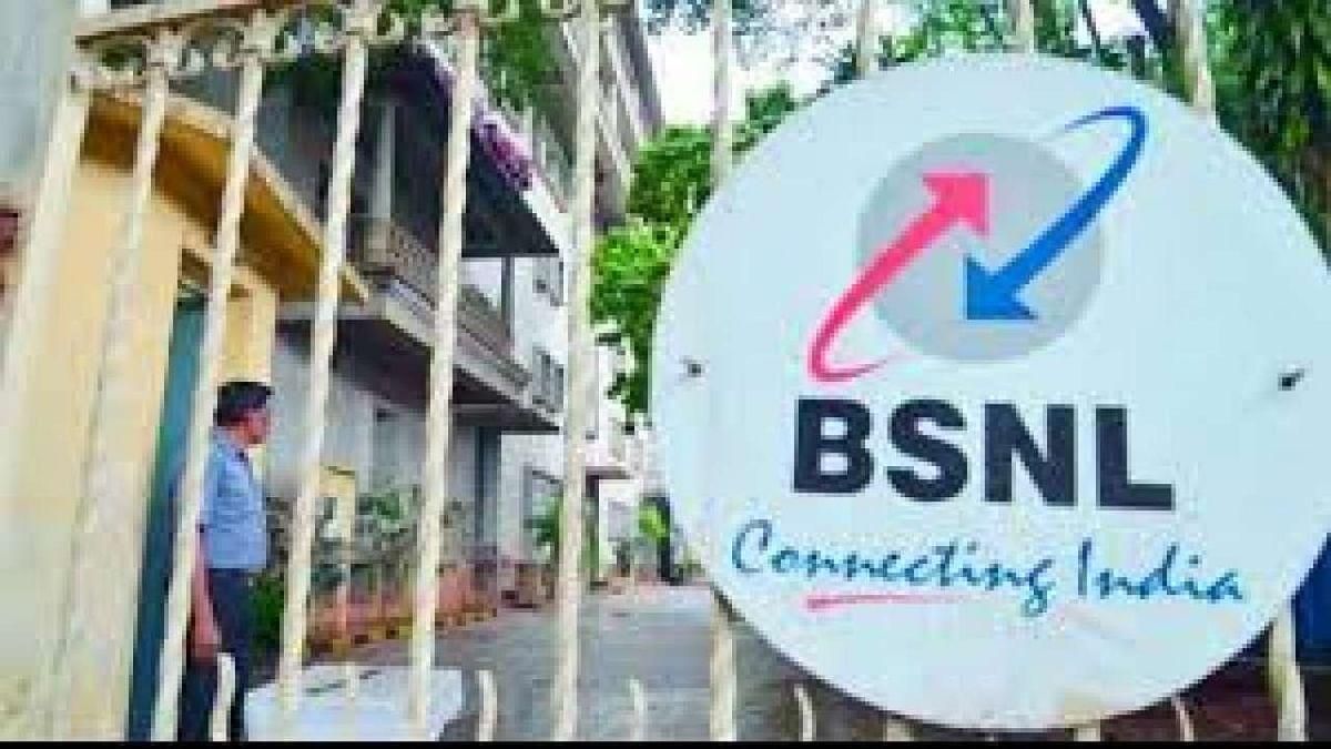 बीएसएनएल और एमटीएनएल के कर्मचारियों को नहीं मिला दो महीने से वेतन, 24 को भूख हड़ताल का ऐलान