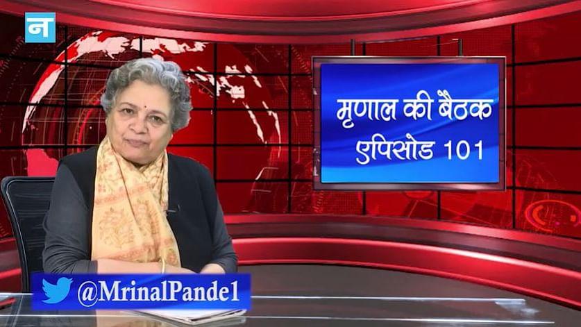 मृणाल की बैठक- एपिसोड 101: दिल्ली के जनादेश का राजनीतिक संदेश और कैंपस में छात्राओं के साथ छेड़छाड़