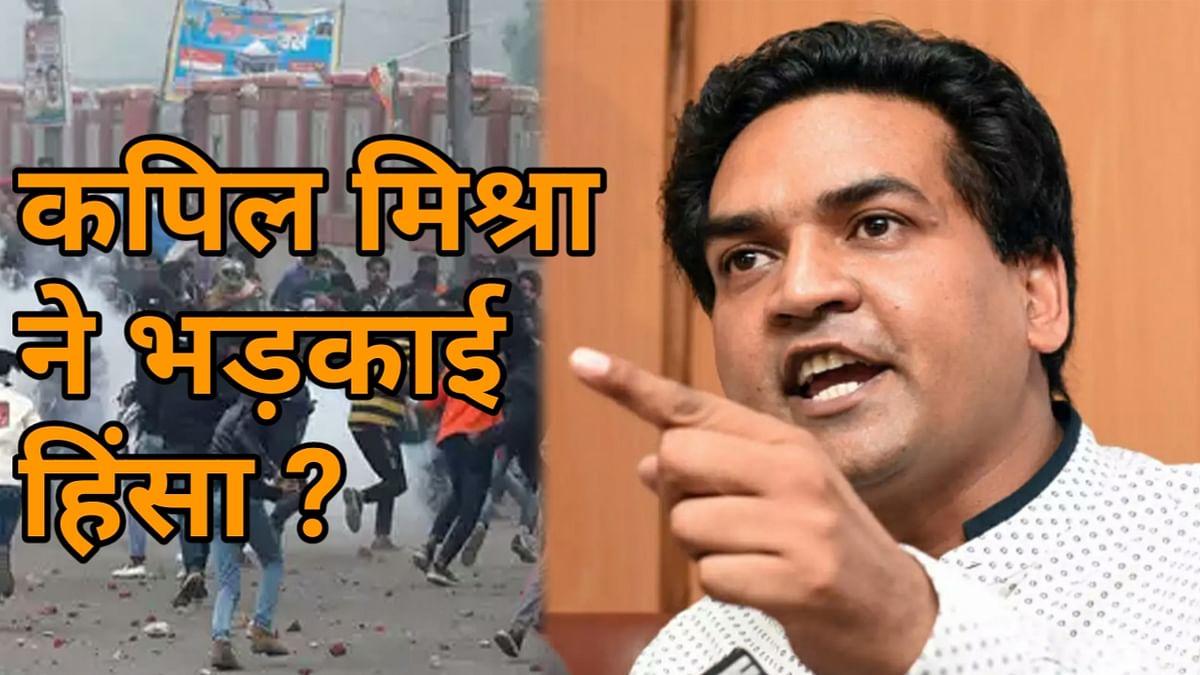 वीडियो: दिल्ली के कई इलाकों में भड़की हिंसा, धारा-144 लागू, क्या BJP नेता के धमकी भरे बयान है इसकी वजह ?