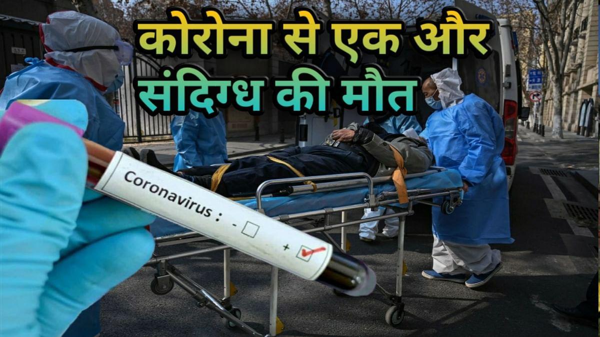 नवजीवन बुलेटिन: भारत में कोरोना का कहर, अब तक चपेट में आए 60 लोग, एक संदिग्ध की भी मौत