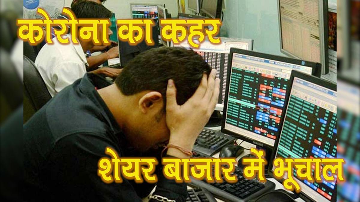 नवजीवन बुलेटिन: शेयर बाजार को ले डूबा कोरोना वायरस! दिल्ली पुलिस ने PFI अध्यक्ष और सेक्रेटरी को किया गिरफ्तार