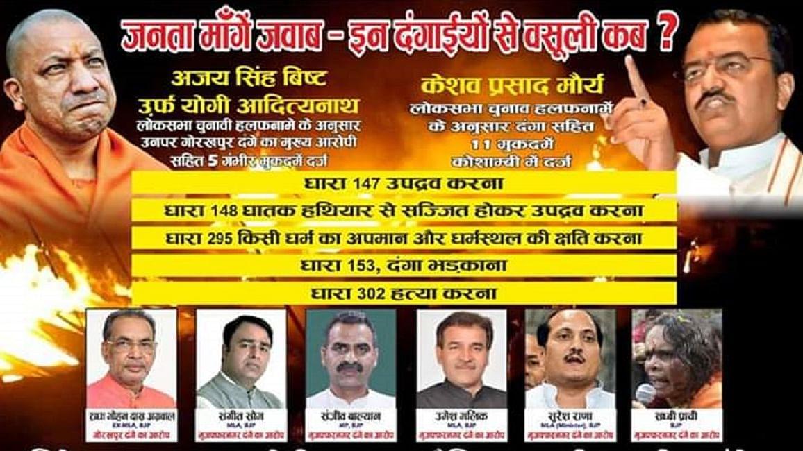 यूपी की सड़कों पर दंगा आरोपियों के नए पोस्टर, योगी, मौर्य, साध्वी प्राची के साथ कई बीजेपी नेताओं की फोटो