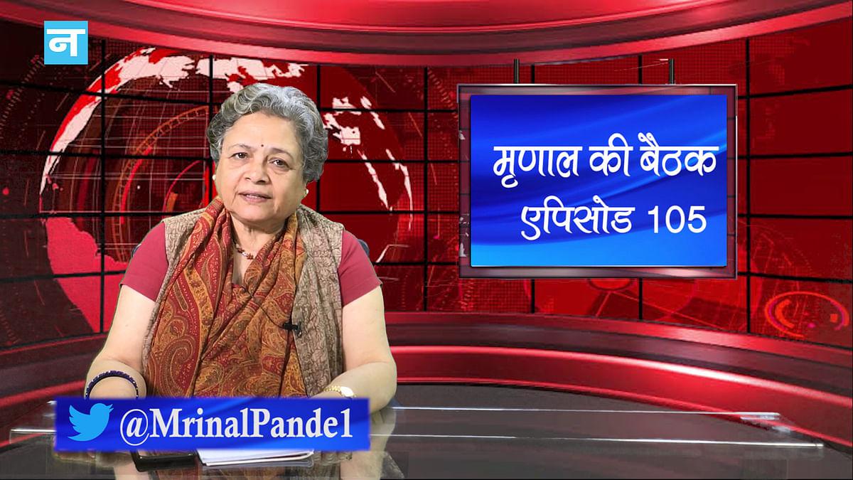 मृणाल की बैठक- एपिसोड 105: कोरोना वायरस ने दिल्ली में दी दस्तक और PM के डिजिटल 'उपवास' से उठे सवाल