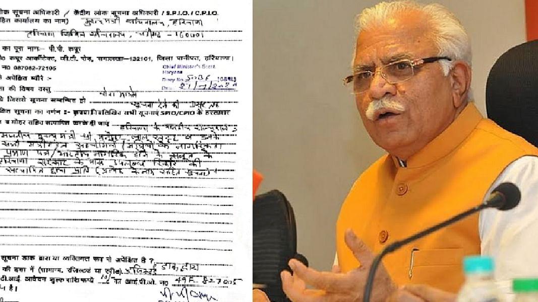 हरियाणा सरकार के पास मुख्यमंत्री, मंत्रियों और राज्यपाल के भारतीय नागरिक होने के सबूत नहीं