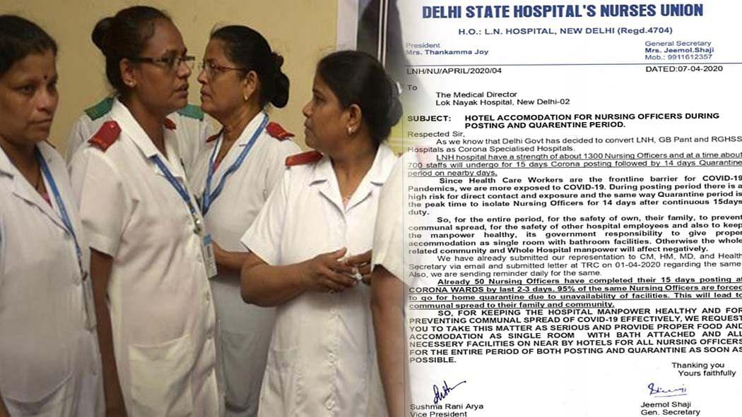 केजरीवाल सरकार का सौतेला व्यवहार! डॉक्टरों के लिए आलीशान होटल, लेकिन नर्सों के लिए नहीं है कोई सुविधा